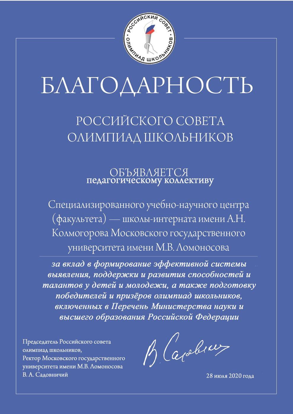 Благодарность от Российского совета олимпиад школьников