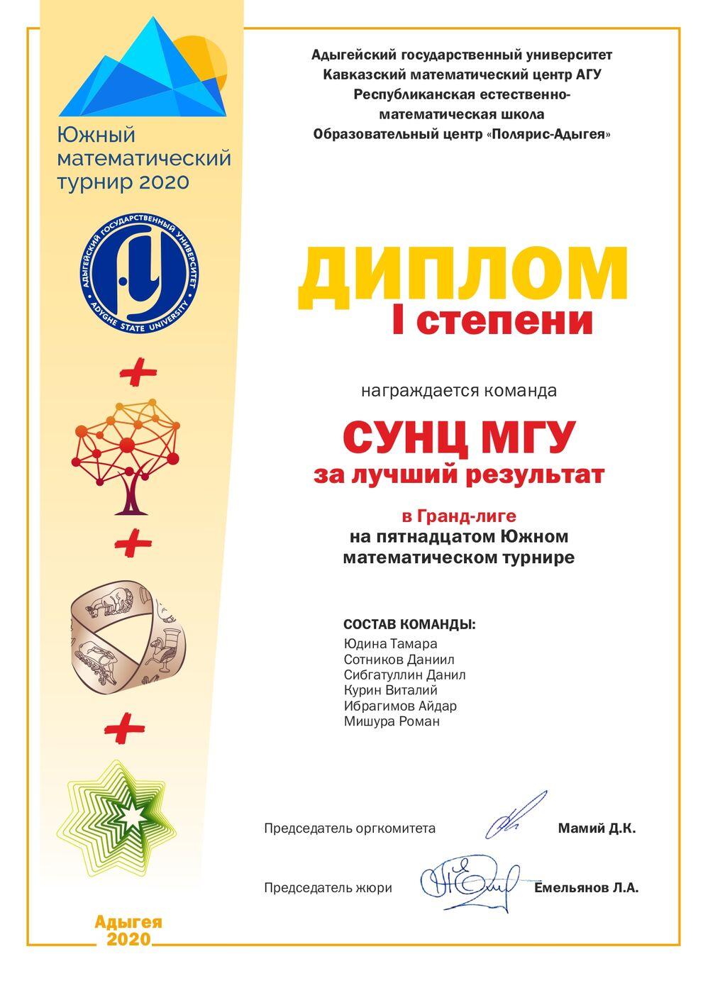 Победа СУНЦ МГУ на Южном математическом турнире