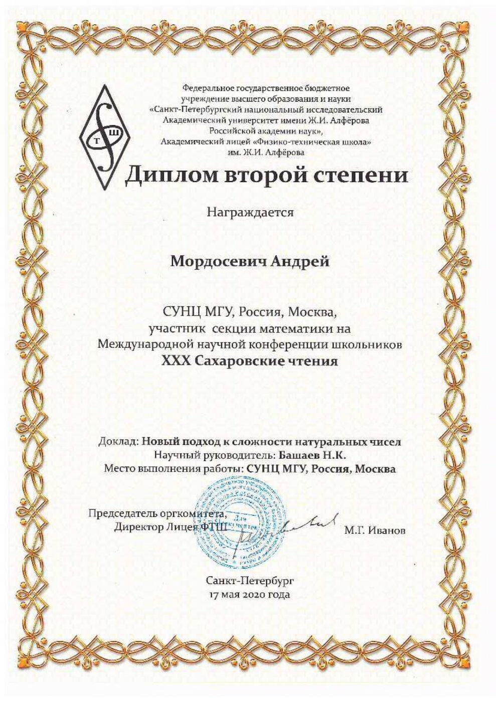 Успешное выступление Андрея Мордосевича на Сахаровских чтениях