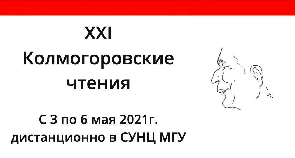 Приглашаем к участию в XXI Колмогоровских чтениях