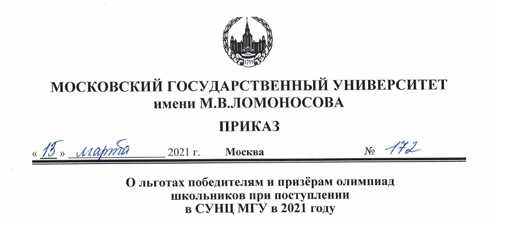 Опубликован приказ о льготах победителям и призерам олимпиад школьников при поступлении в СУНЦ МГУ в 2021 году