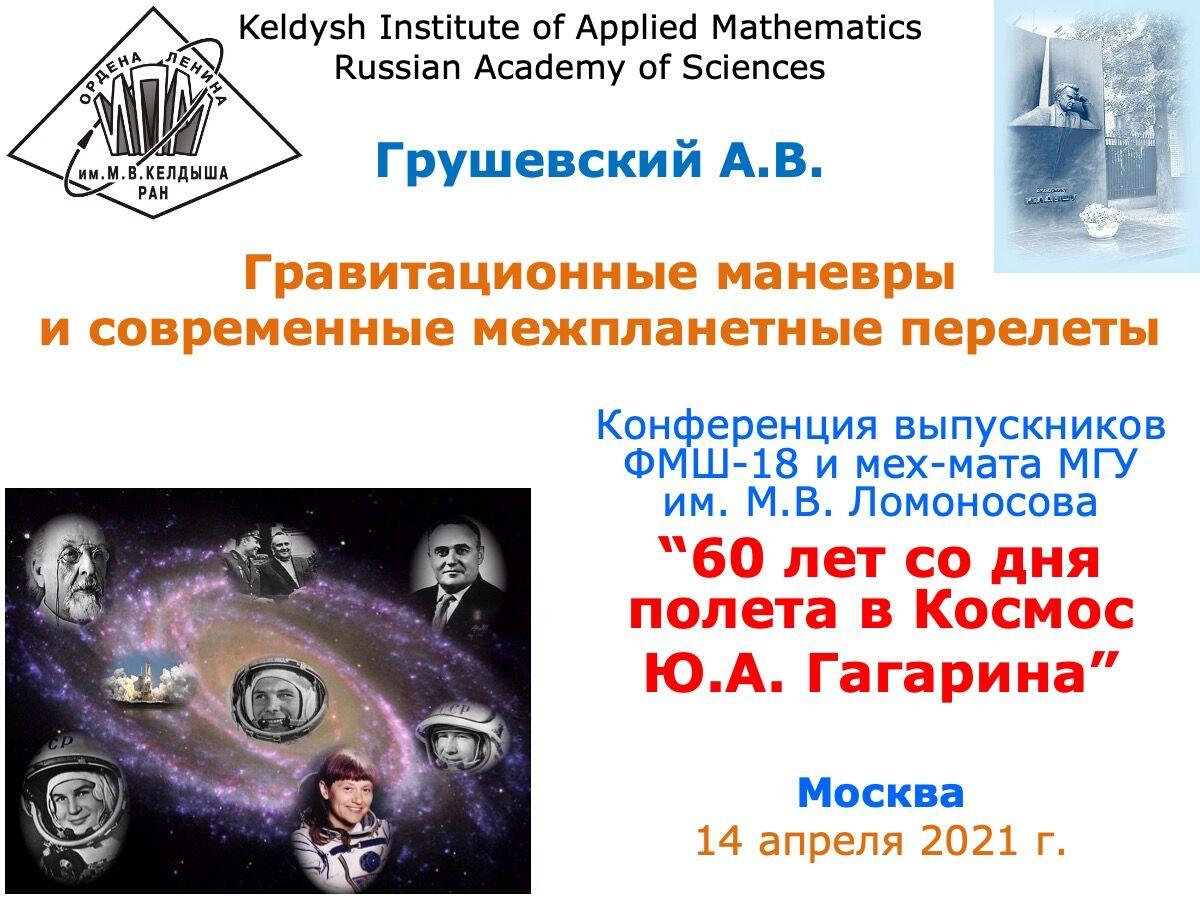 Конференция «КОСМОС и МАТЕМАТИКА»