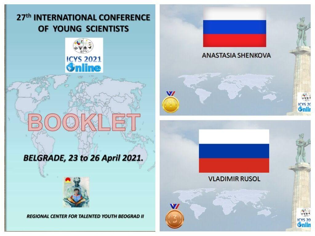 Поздравляем наших победителей Международной конференции молодых ученых!