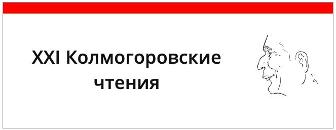Открытие XXI Колмогоровских чтений