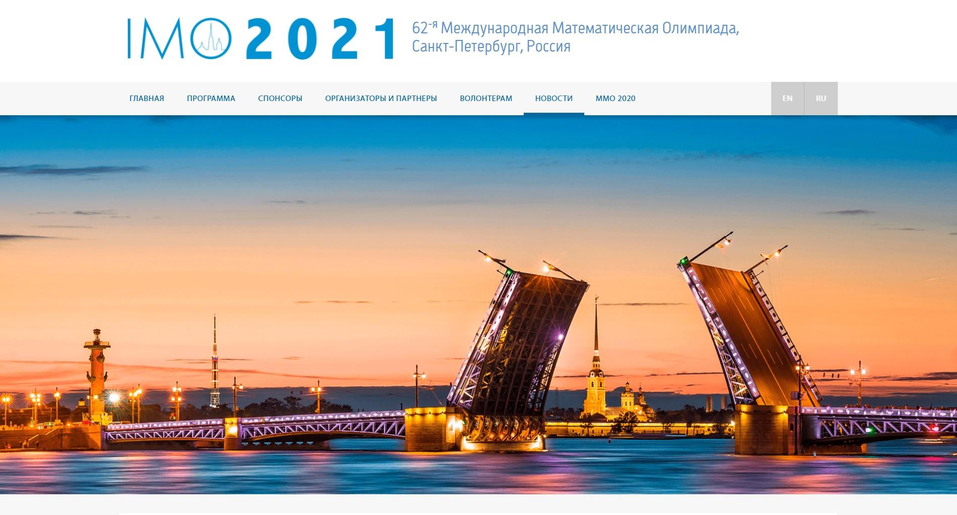 62-я Международная Математическая Олимпиада