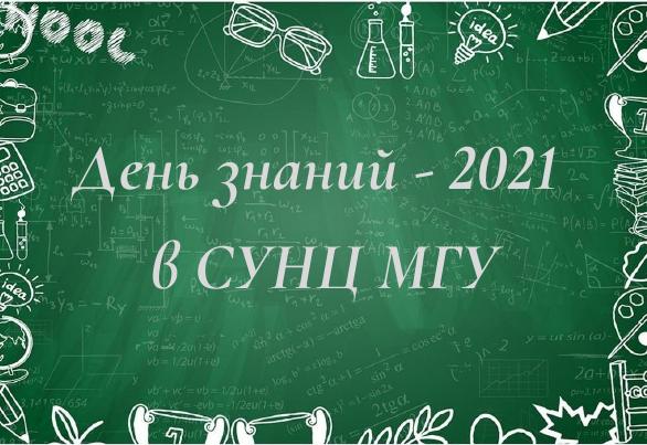 День знаний — 2021 в СУНЦ МГУ