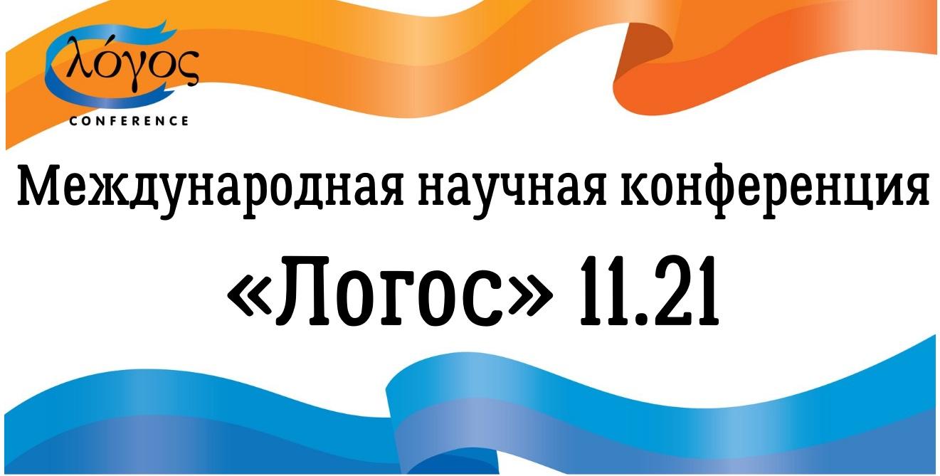 Международная научная конференция «Логос»11.21