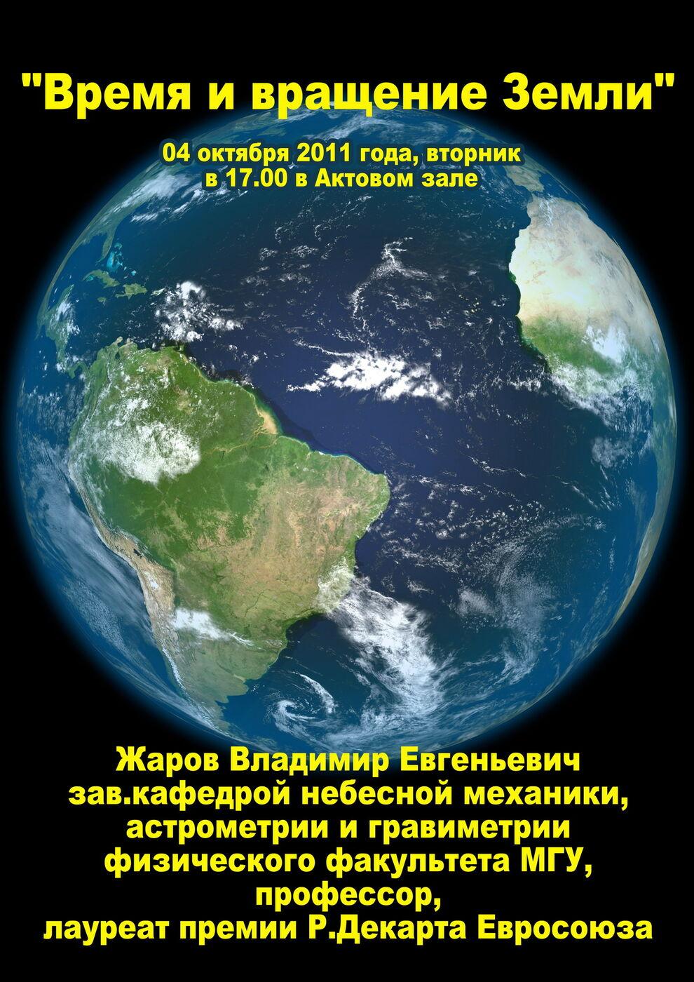 Лекция «Время и вращение Земли»