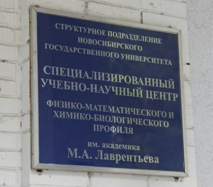 Встреча директоров СУНЦ Московского и Новосибирского университетов.